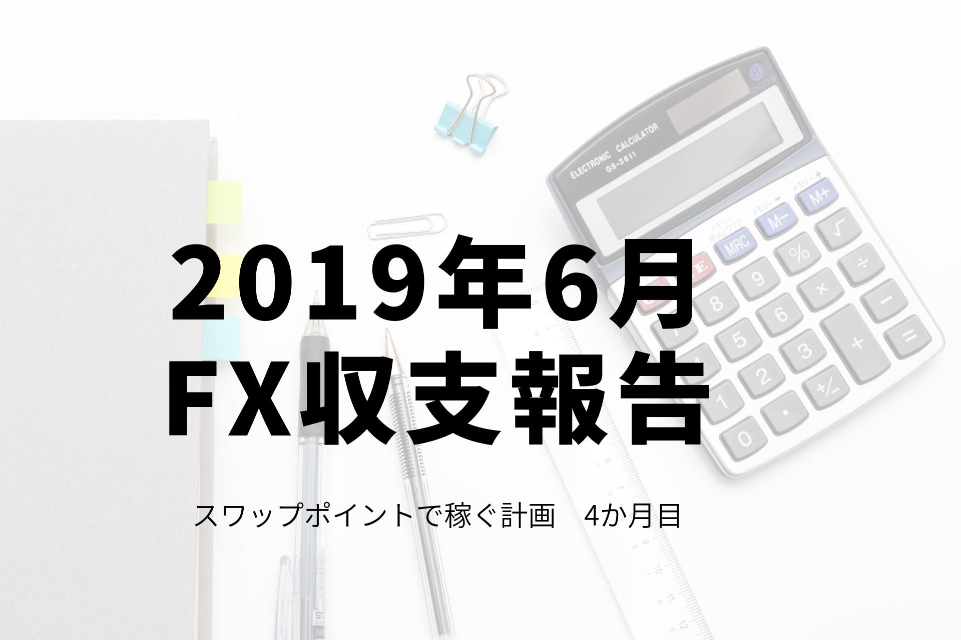 2019年6月FXスワップ収支報告