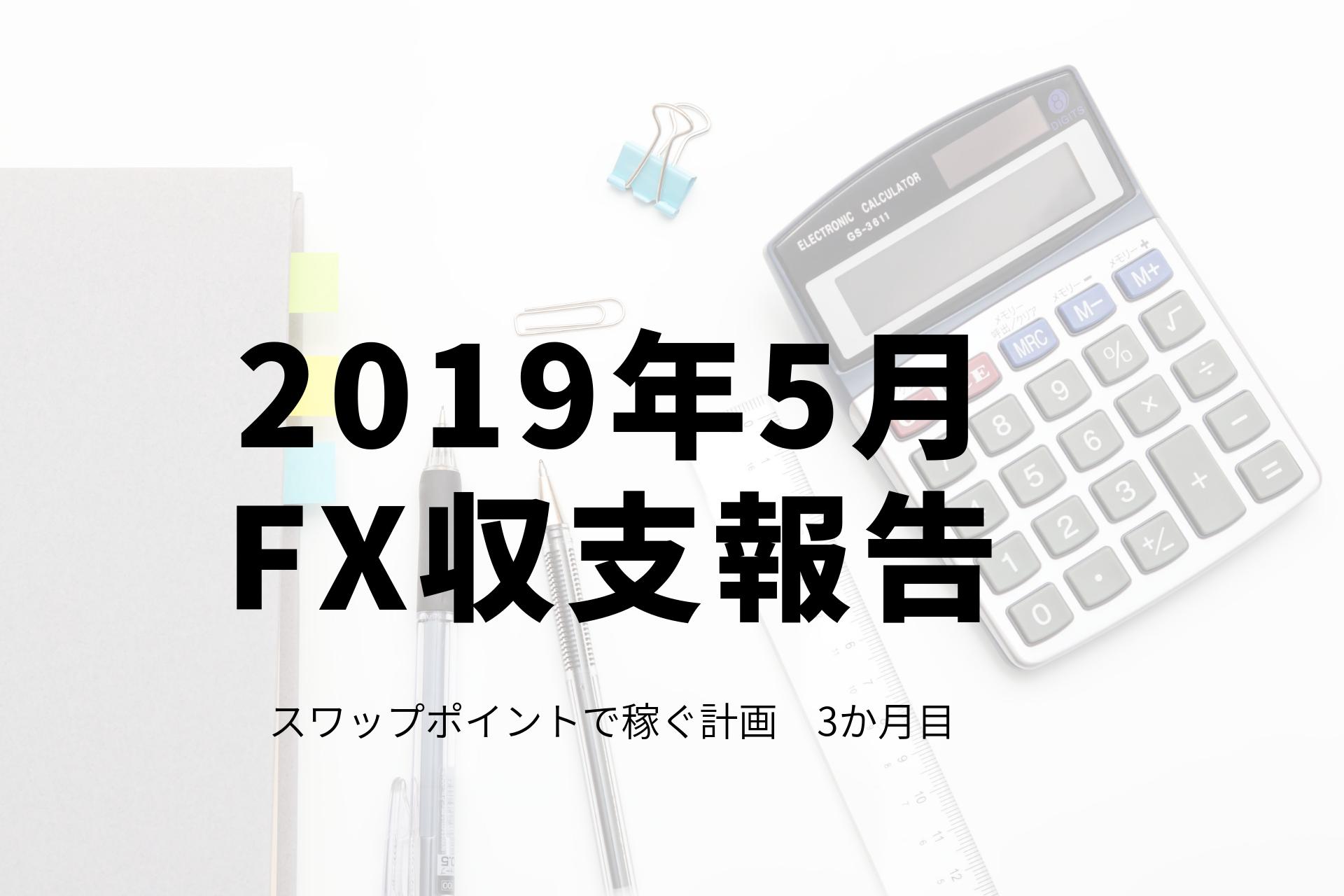 2019年5月FXスワップ収支報告
