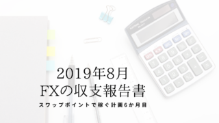 FXスワップ 2019年8月収支報告書